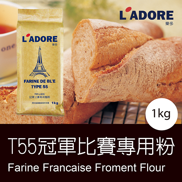 【樂多烘焙】法國製 T55 冠軍比賽專用麵粉/1Kg