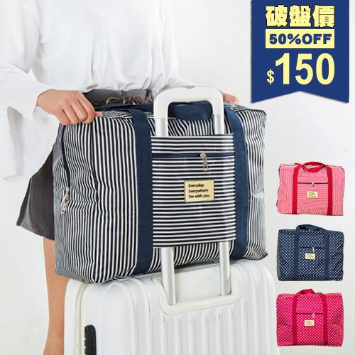 雙色圓點條紋牛津布出差旅行收納包 搬家手提包 衣服整理袋 拉桿行李袋 包飾衣院 K1054 現貨+預購