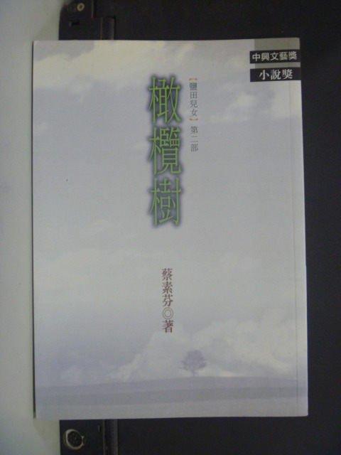 【書寶二手書T6/一般小說_GJI】橄欖樹鹽田兒女(第二部)_蔡素芬