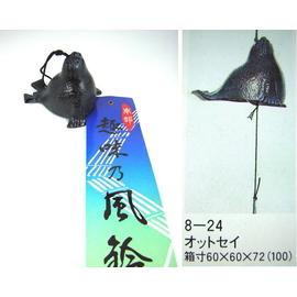 【福介生活館】日本南部鐵器~原裝進口~手工鑄鐵~寶星堂【海獅風鈴】日本製~