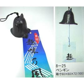 【福介生活館】日本南部鐵器~原裝進口~手工鑄鐵~寶星堂【企鵝風鈴】日本製~