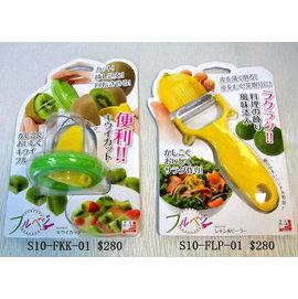 【福介生活館】日本製 下村料理小物【檸檬削皮器 柳橙刨絲刀】;【奇異果隨身便利切 奇異果切割器】~超方便的料理小幫手 伴手禮
