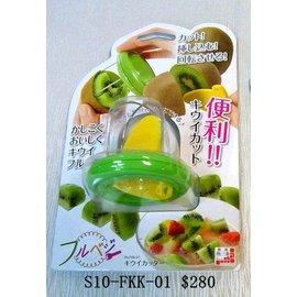 【福介生活館】日本製 下村料理小物【奇異果隨身便利切 奇異果切割器】~ 安全水果刀 兒童餐具 露營郊遊 超方便小幫手