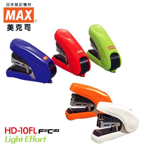 MAX-HD-10FL 釘書機
