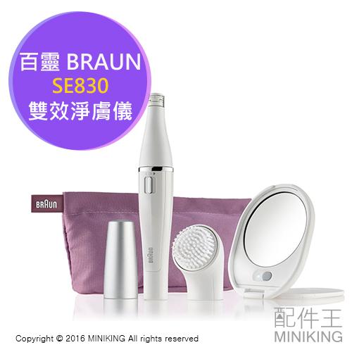 【配件王】日本代購 BRAUN 百靈 SE830 雙效淨膚儀 臉部除毛 臉部清潔 收納袋 鏡子