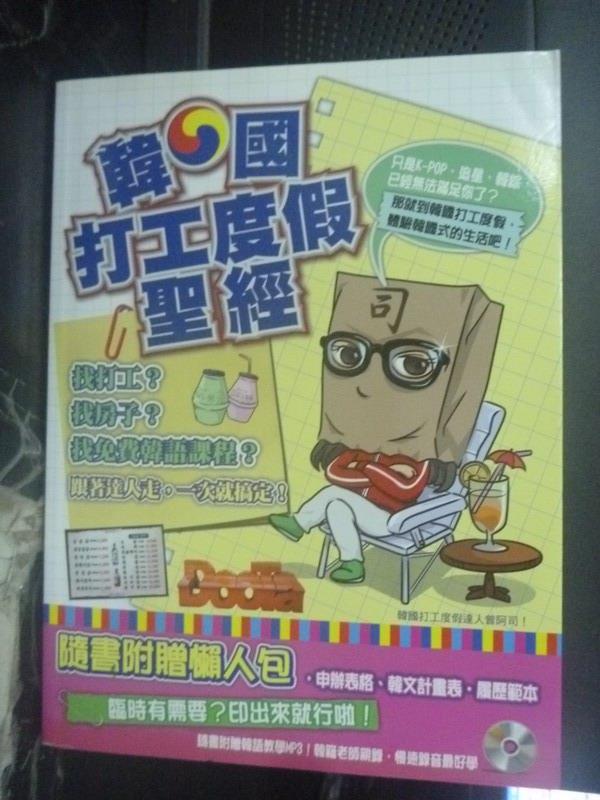 【書寶二手書T4/旅遊_ZCF】韓國打工度假聖經:隨書附贈申請書_曾阿司_附光碟