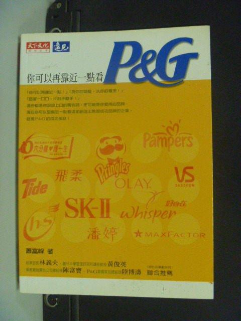 【書寶二手書T8/行銷_KLC】你可以再靠近一點看P&G_蕭富峰/著