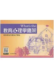 What,s the 教育心理學鷹架(初版)