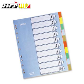 HFPWP 10段塑膠加寬分段紙 環保材質 台灣製 IX902W / 本