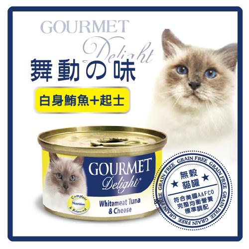 【力奇】舞動?味 貓罐 白身鮪魚+起士【符合主食罐營養標準】 -85g-21元>可超取(C002C01)