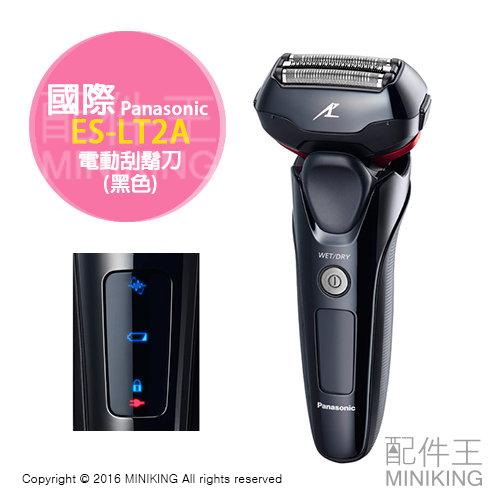 【配件王】日本代購 國際牌 Panasonic ES-LT2A 電動刮鬍刀 電鬍刀 3D刀頭 黑色