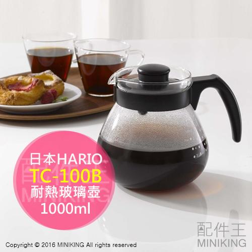 【配件王】現貨 日本製 HARIO TC-100B 耐熱玻璃壺 1L 咖啡壺 花茶壺 冷水壺 可微波