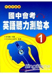 國中會考英語聽力測驗本(1)(升高中必備)