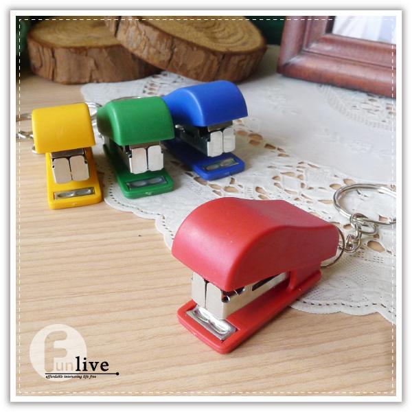 【aife life】迷你釘書機鑰匙圈/小型釘書機/訂書機/辦公文具用品/隨身便攜式訂書機/10號針