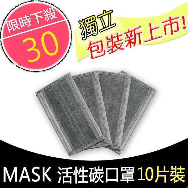 改良四層活性碳衛生口罩 10片/組