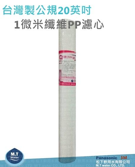 台製公規20英吋小胖水塔過濾器1微米纖維PP濾心,大量訂購另有優惠請電洽:05-2911373