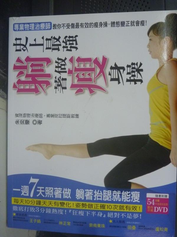 【書寶二手書T5/美容_YEC】史上最強!躺著做瘦身操:專業物理治療師_朱奕豪_附光碟