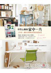 怦然心動的家中一角:工作桌、創作空間與書房的好感布置