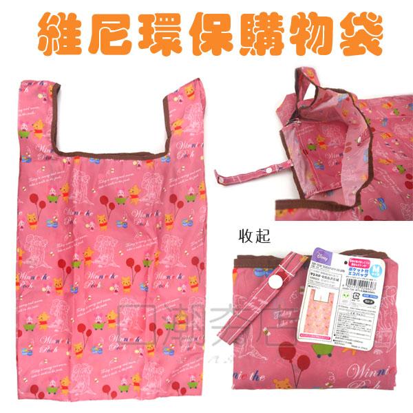 [日潮夯店] 日本正版進口 Winnie the Pooh 迪士尼 小熊維尼 環保 購物袋 手提袋 收納袋