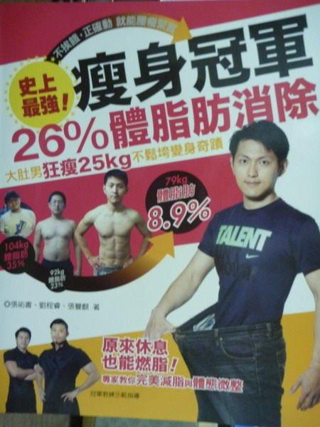 【書寶二手書T7/養生_PIG】瘦身冠軍26%體脂肪消除_張祐書