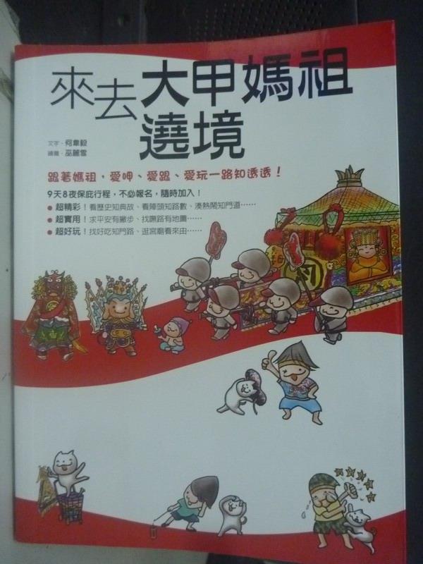 【書寶二手書T1/旅遊_YEC】來去大甲媽祖遶境:跟著媽祖,愛呷、愛跟_何韋毅