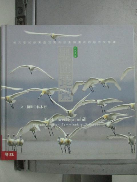 【書寶二手書T1/動植物_OCE】黑面琵鷺_林本初
