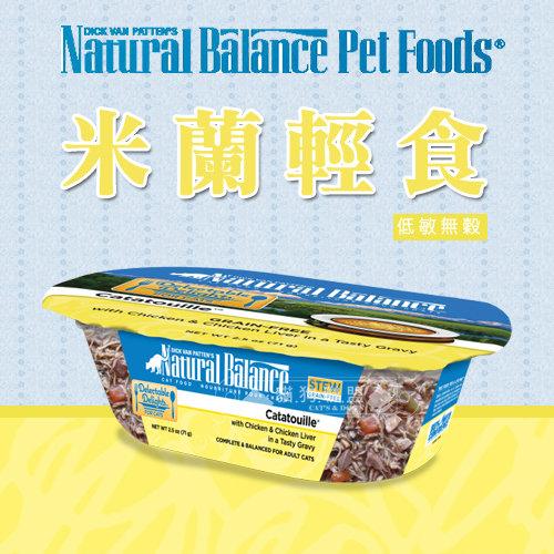 +貓狗樂園+ Natural Balance【天然貓用餐罐主食罐。米蘭輕食。85g】52元*單罐賣場