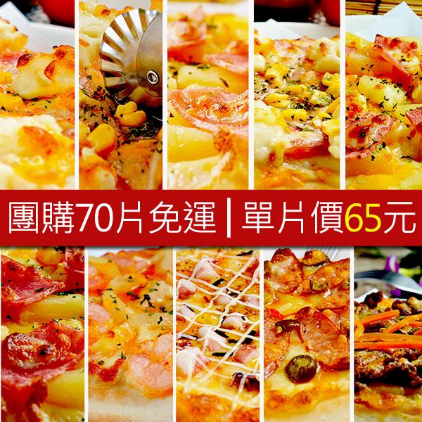 【不怕比較!網路PIZZA瑪莉屋口袋比薩最好吃!】披薩團購70片│單片價只要65元(等同7.2折)