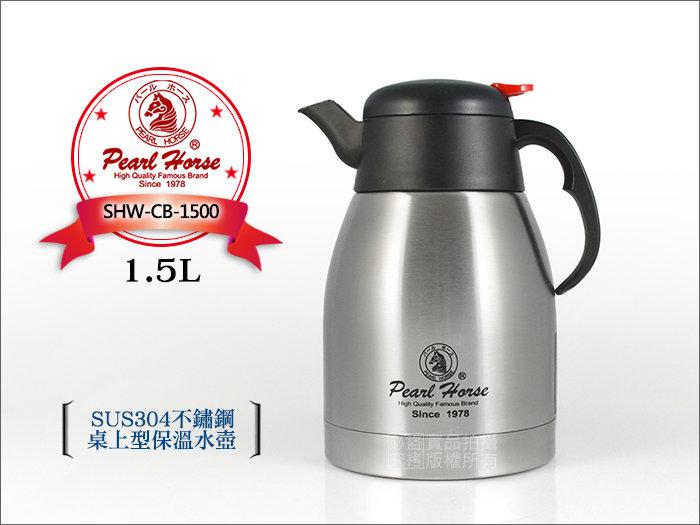 快樂屋♪ 日本寶馬牌 #304不鏽鋼 保溫壺 1500cc SHW-CB-1500 咖啡壺 熱水瓶/壺 另售 象印 膳魔師