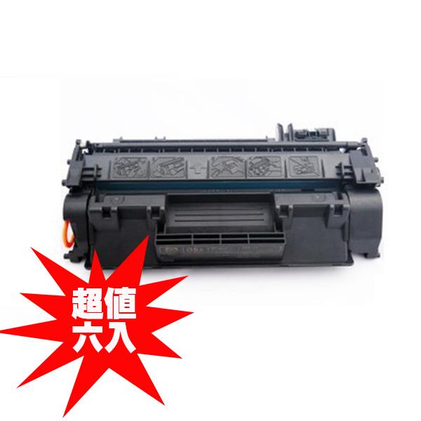 【非印不可】HP CE505A (2.3k) 環保相容碳粉匣 (六件組) 適用 Laserjet P2035N/P2055DN/X/2050