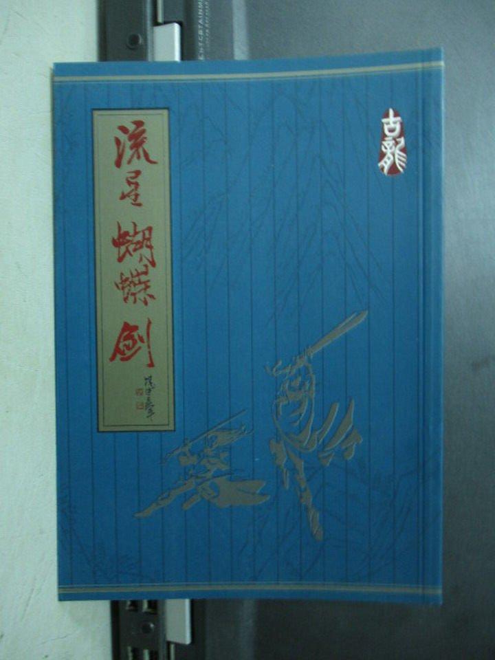【書寶二手書T5/武俠小說_LRG】流星蝴蝶劍(第二部)_古龍