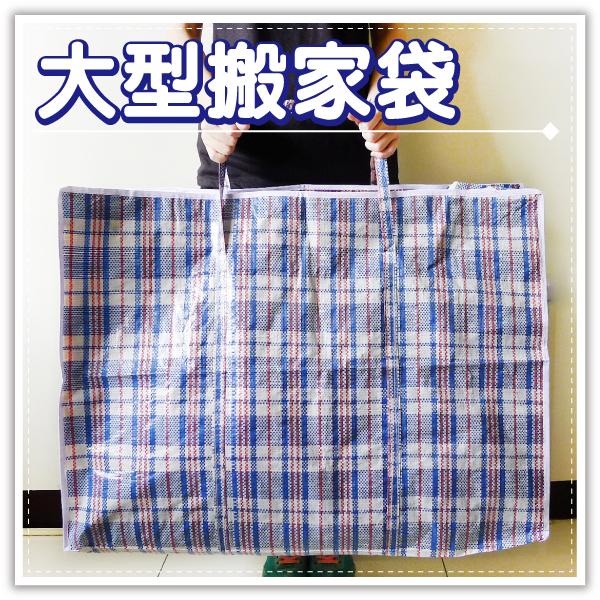 【aife life】大型格紋搬家袋/棉被收納袋/衣物收納袋/大型/購物袋/打包袋