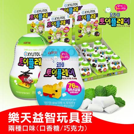 韓國 LOTTE 樂天 益智玩具蛋 (單顆) 7g 巧克力玩具球 玩具蛋 樂高 積木 巧克力【N101850】