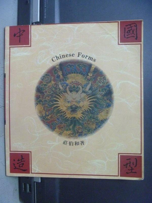 【書寶二手書T5/藝術_OOY】中國造型_莊伯和