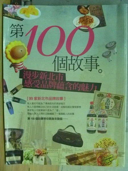 【書寶二手書T3/收藏_XCO】第100個故事_漫步新北市感受品牌蘊含的魅力_原價300