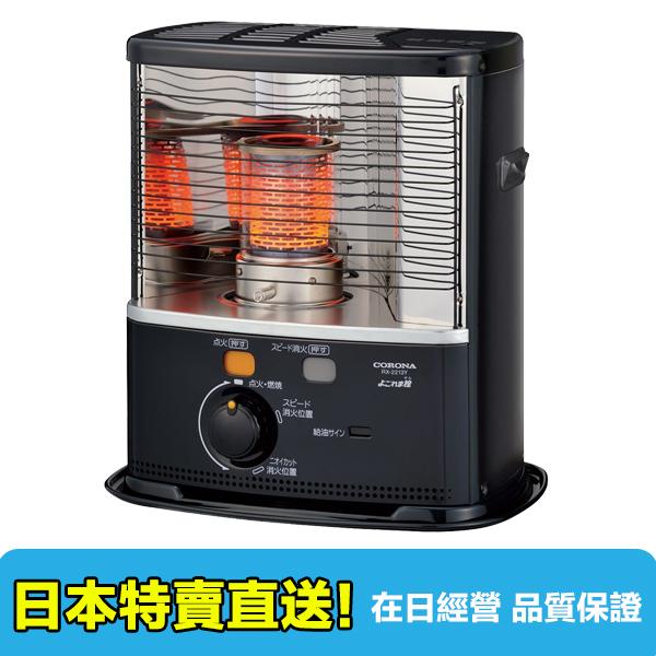 【海洋傳奇】日本CORONA RX-2215Y 黑色 煤油暖爐/煤油爐【船運免運】
