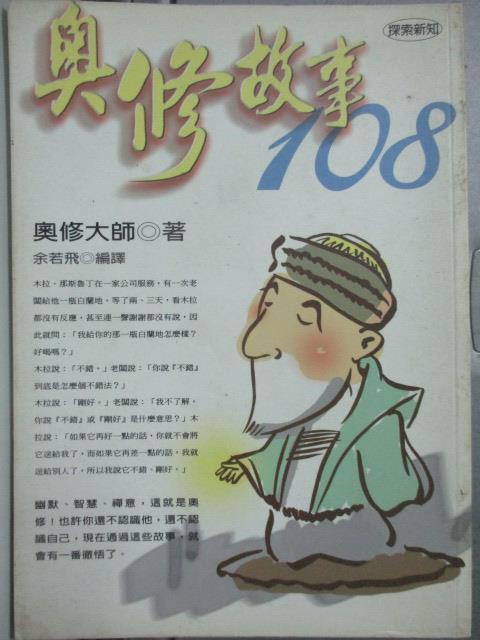 【書寶二手書T1/宗教_JPT】OSHO故事108_余若飛, 奧修大師