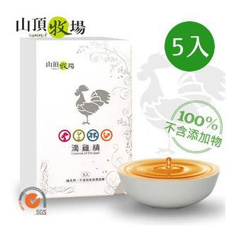 【山頂牧場】原味滴雞精(嚐鮮組 / 60 ml * 5 包)SGS檢驗合格,免運費優惠中!