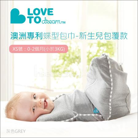 ✿蟲寶寶✿【澳洲 Love To Dream】專利蝶型包巾 新生兒包覆款-灰色/ XS號《現+預》