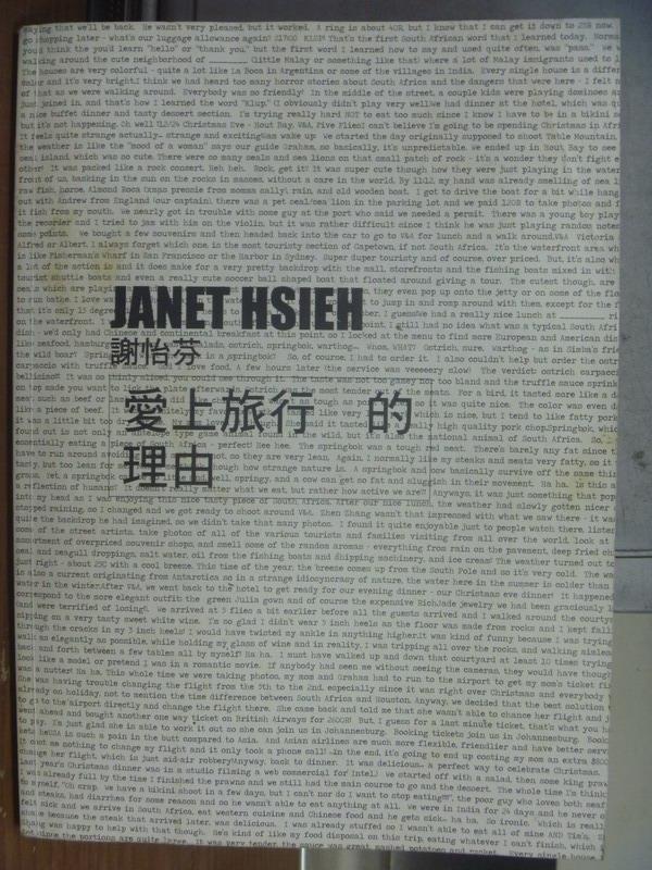 【書寶二手書T7/旅遊_PMC】愛上旅行的理由_謝怡芬Janet Hsieh