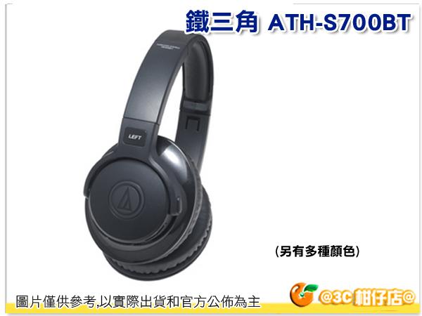 鐵三角 ATH-S700BT  耳罩式耳機  無線立體聲耳機麥克風組 公司貨保固一年