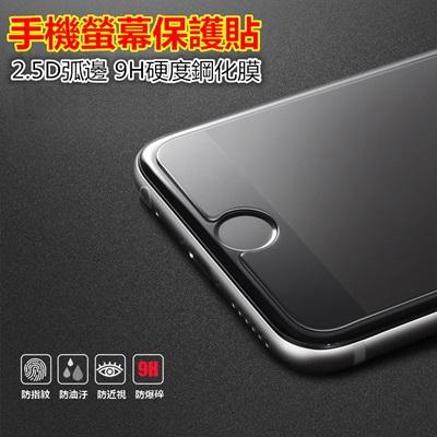 Iphone7鋼化玻璃膜-防爆裂2.5D弧邊9H硬度鋼化膜螢幕保護貼73pp70【獨家進口】【米蘭精品】