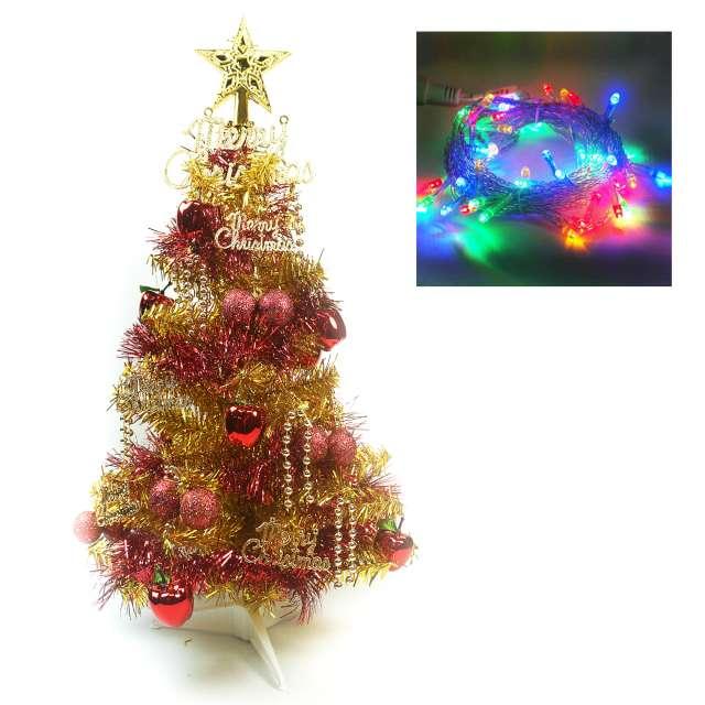 台灣製繽紛2呎(60cm)金色金箔聖誕樹+裝飾組(紅蘋果純金色系)+LED50燈插電式透明線彩光YS-CT23004