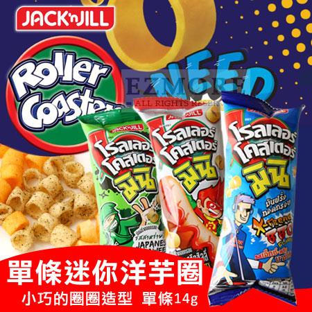 泰國 Jack'n JILL 迷你洋芋圈 (單條) 14g 洋芋圈 迷你圈圈餅 隨手包【N101693】