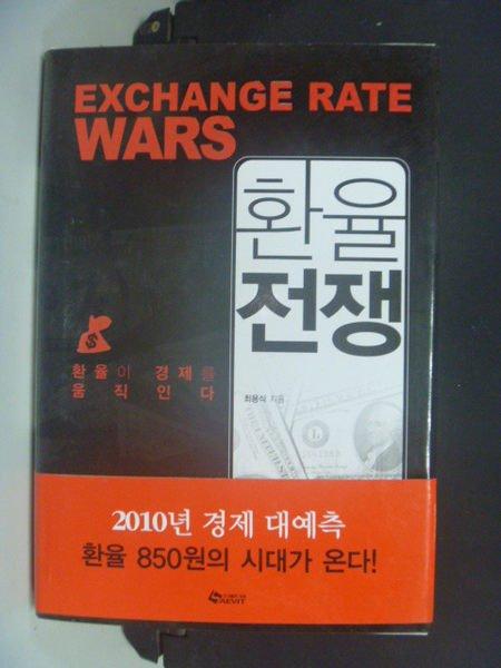 【書寶二手書T6/社會_NMG】貨幣戰爭_韓文書