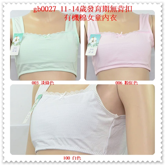 [10件組 $86/件] 11-14歲發育期背心款無背扣有機棉素色 女童內衣 下胸圍 61~72cms 可穿