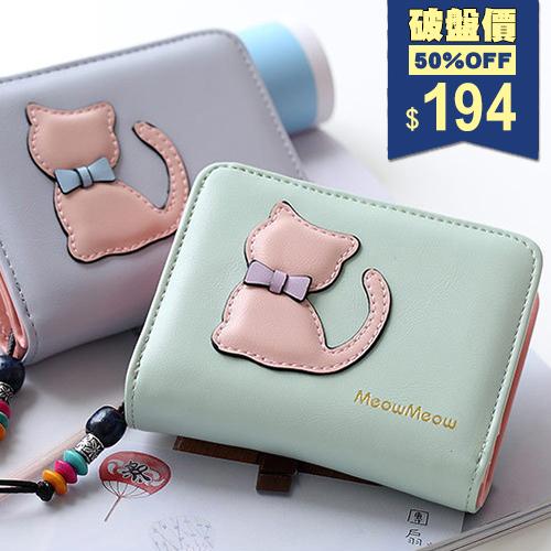 糖果色情人結貓咪背影兩摺短款皮夾 錢包 包飾衣院 A1118 現貨