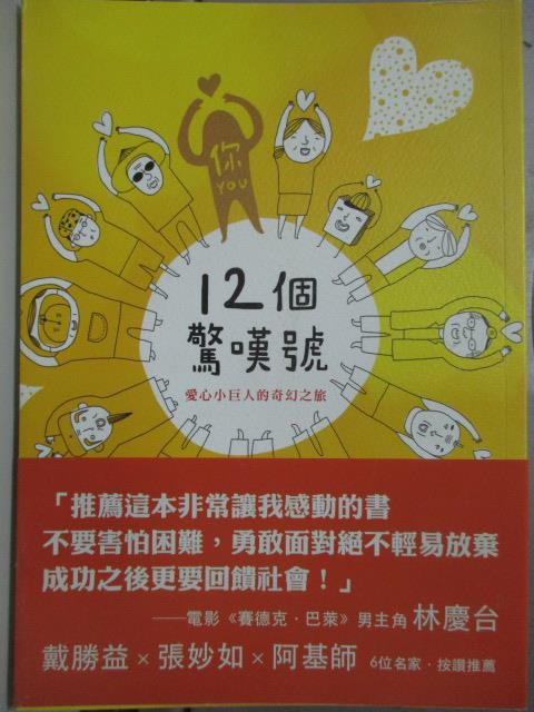 【書寶二手書T1/勵志_JEM】12個驚嘆號:愛心小巨人的奇幻之旅_李威龍