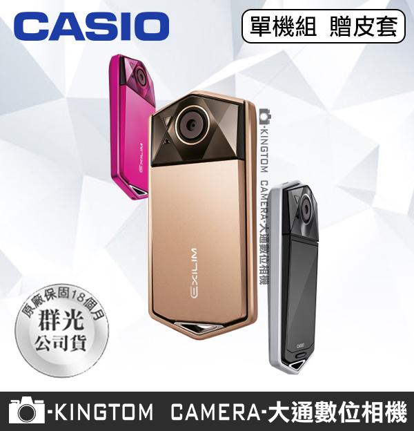 CASIO TR70 【24H快速出貨】 12期零利率 單機版 送原廠皮套 群光公司貨