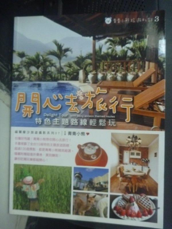 【書寶二手書T9/旅遊_ZHU】青青小熊旅遊札記3-開心去旅行 特色主題路線輕鬆玩